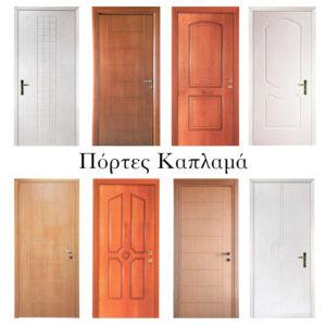 Εσωτερικές Παντογραφικές Πόρτες